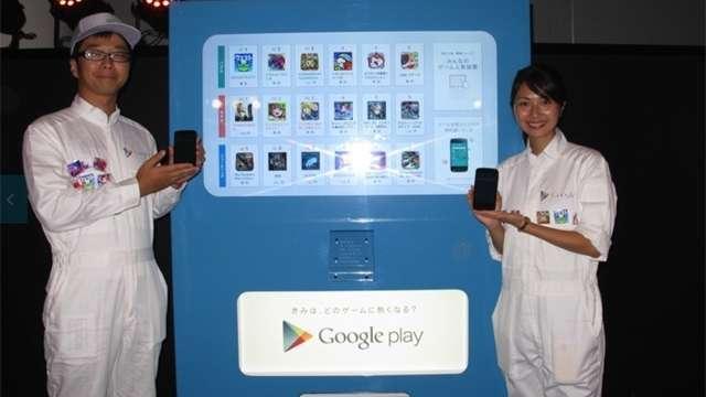 google android vending machine